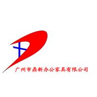 广州市鼎新办公家具有限公司