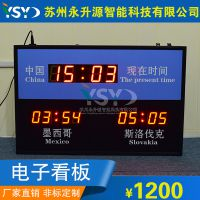 定制时钟显示屏电子看板北京时间自动走时数码管显示LED屏