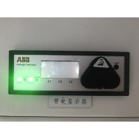 ABB代理CVD8-IL高压带电显示器*电力专用