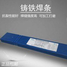 上海斯米克Z308铸铁焊条3.2