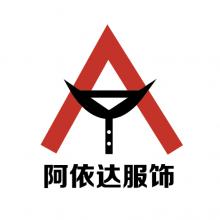 郑州阿依达服饰有限公司