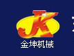 东莞市金坤机械设备有限公司