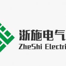 温州浙施电气有限公司
