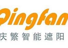 上海庆繁智能遮阳技术有限公司