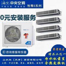 天津海尔中央空调一拖二直流变频自清洁风管机中央空调1级能效