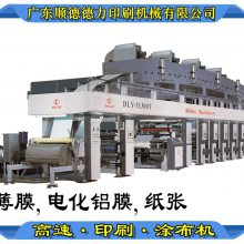 供应德力印机DLY-51300T薄膜纸张电化铝膜高速印刷涂布机