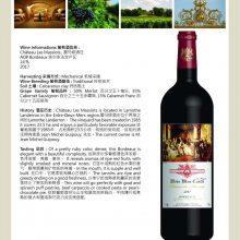 原瓶进口葡萄酒批发商一手货源