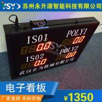 定制四路信号显示屏4-20mA输入信号数码管显示LED显示屏电子看板