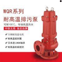 耐高温无堵塞立式排污泵 耐温100度 无堵塞立式排污泵