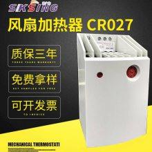 湖北风扇恒温加热器CR027/祛湿温度控制器大批量价格多少