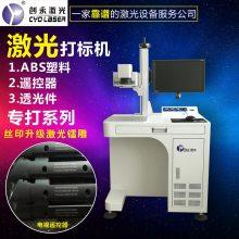 现货供应电动牙刷logo图案紫外激光镭雕机 塑料手柄刻字打码打标机