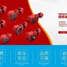 KAF157直角齿轮减速机厂家-上海迈传K系列伞齿轮-直角减速机(空心法兰安装)