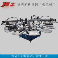新锋XF-Y四色12工位全自动多色印花机 套色精准 节省人力物力 价格公道
