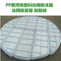 硫酸雾喷淋塔使用什么材质的丝网除沫器_PP 316L不锈钢圆形方形_安平上善定做