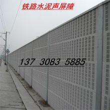 四川铁路全封闭声屏障报价成都铁路水泥声屏障隔音屏轻质水泥隔音板