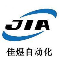上海佳煜电子设备有限公司