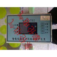 华荣科技 WXK-T02智能馈电开关综合保护装置说明书