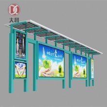 乡村候车亭厂家定制款不锈钢太阳能公交候车亭城镇公交站台智能广告灯箱