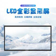 led显示屏户外 p2.5全彩室内高清114寸拼接广告屏电子显示屏定制