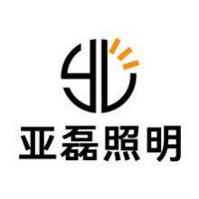 新郑市亚磊照明器材商行