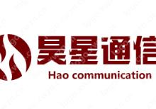 慈溪市昊星通信设备有限公司