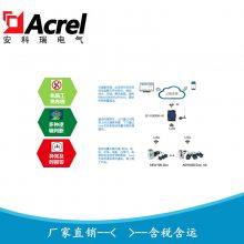 环保用电智能监管云平台智慧用电云平台 环保用电在线监测