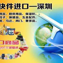 进口马达清关 海外-香港-大陆 全球上门取件 香港包税快件清关