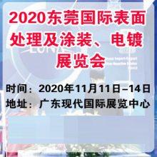 2020东莞国际表面处理及涂装、电镀展览会