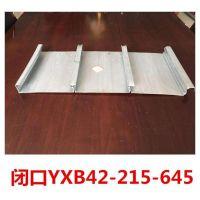 厂家直销 上海新之杰YXB42-215-645型全闭口楼承板 替代传统模板