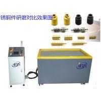 铜阀片物理化学抛光机NFB代替电解抛光清洗生产非标定做(220V)