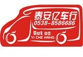 泰安亿车行汽车销售服务有限公司