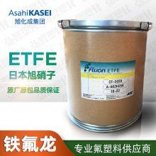代理ETFE日本旭硝子C-88AXP 耐磨耐化学耐高温特种工程塑料氟树脂