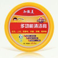 供应多功能清洁膏330克  厨卫皮革玻璃专用清洁去污膏无水清洁膏