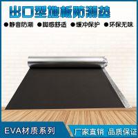 生产厂家***出口 EVA地板隔音垫 地板防潮膜 地板保护膜