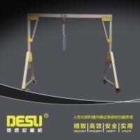 铝合金龙门吊 铝制龙门吊 移动龙门吊 铝合金轻型龙门吊 德速起重机供应