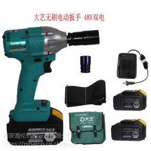 大艺电动扳手 2106-2 无刷电机, 48V双电,原厂正品,标准配置
