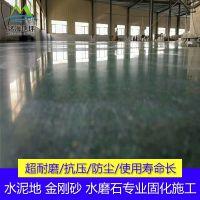 广州金刚砂地坪水泥地水磨石地面起灰硬化翻新 越秀固化地坪施工