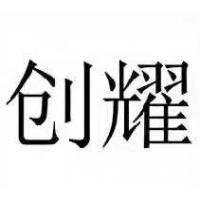 邓州市创亿电器厂