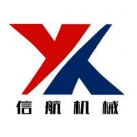 河南信航机械制造有限公司