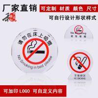 亚克力水晶透明标识牌 禁止吸烟提示牌 酒店用品定制 工厂直销