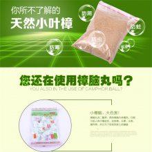 樟树樟木粉 香樟树香樟粉复合地板防蛀剂 实木地板防虫粉防虫剂樟脑丸