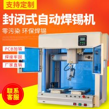 TZ-HX5331环保自动焊锡机
