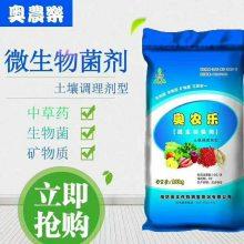 奥农乐生物菌肥 果树蔬菜中药材专用调土抗重茬