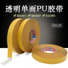 德莎50320tesa进口PU薄膜胶带汽车耐高温透明单面抗老化缝隙密封