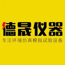 广州德晟仪器设备有限公司