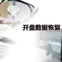 六里桥附近专业各品牌笔记本电脑芯片维修 硬盘 U盘数据恢复