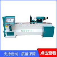 大型木工机械定做 MC 3013数控车床木工机床 佛山机械厂家直销