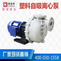 浙江耐酸碱自吸泵,工程塑料自吸泵,环境更清洁