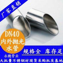青岛DN40卫生级不锈钢管,材质316L不锈钢管,内外抛光更健康