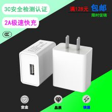 5V2A智能充电器适用苹果安卓手机通用CCC安全认证usb充电头适配器